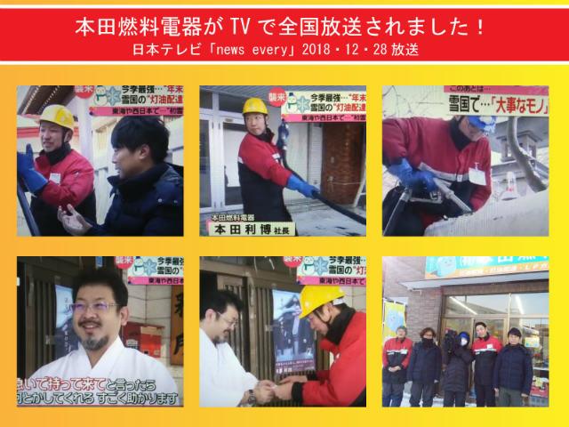 灯油配達・LPガス販売の本田燃料電機が日本テレビで放送されました