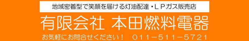 本田燃料電器